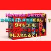 Nintendo Switchが定価販売&在庫復活の兆し!?ワイもついにニンテンドースイッチ手に入れたるで!!