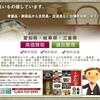 名古屋市・愛知・岐阜・三重の骨董品買取や茶道具・鉄瓶・煎茶器・急須・宝瓶・煎茶碗・茶托など売却・買取はこちら