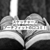 【大人気!?】スケッチャーズのアーチフィット!リアルな口コミ!