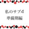 【私のサブ4・準備期編】リディアード式トレーニング(サブ4練習)