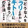 めんどうな人をサラリとかわしテキトーにつき合う55の方法 石井琢磨(総合法令出版)