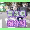 【Uber Eats 八戸】たった1回配達するだけで7,500円とステッカーが貰える登録方法 | 青森県のエリアマップと招待コードはこちら