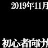 【2019年11月26日(火)】注目の経済指標と要人発言・初心者向け解説【FX】