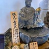 京都・六波羅蜜寺の銭洗い弁財天様と鳥取県・金持神社で金運アップ祈願。