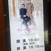 『イヴ・サンローラン』2019.2.23.13:00よみうり大手町ホール