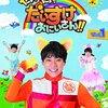 【DVD】「だい! だい! だいすけおにいさん!! Vol.1」が2018年2月21日(水)に発売!(すけ兄のオフショット映像も!)