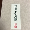 麩饅頭/大口屋