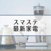 【スマステ】最新家電!年末年始&クリスマスに絶対欲しい商品まとめ(12/24)