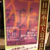 【日経小説大賞】今年も激論の座談会でした!