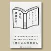 #奥村知花「進む、書籍PR! たくさんの人に読んでほしい本があります」