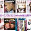 【2017/09/12の新刊】雑誌: 『ar』『月刊footballista』『FRaU (フラウ)』『BAILA』 など