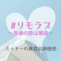 ドラマ「 #リモラブ 〜普通の恋は邪道〜」番宣:及川光博TV出演感想(2020年9月)