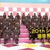 乃木坂46 来週いよいよ20枚目シングル選抜発表