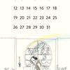イラスト・カレンダー【2020年7月】