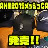 【HAMA】プロショップオリジナルキャップ「LAHM2019メッシュCAP」発売!