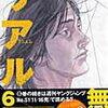 リアル 6 /井上雄彦