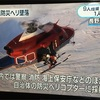 県消防防災ヘリの墜落事故