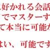 人に好かれる会話術…木多崇将さんの評判や口コミはいかに!?