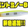 【O.S.P】ベイトが逃げ惑うアクションを出せるルアー「ベントミノー86」に新色追加!