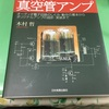 8B8差動アンプ(11)