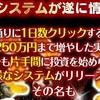 """日経が報じた""""400万人が稼ぐ""""今どきのネットでの稼ぎ方"""