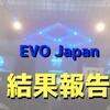 【報告】EVO Japanの結果報告(1日目)