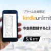 Kindle unlimitedが2ヶ月199円キャンペーンやってたのでまた登録してみました。