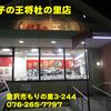 県内カ行(60)~餃子の王将杜の里店~