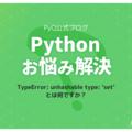 TypeError: unhashable type: 'set'とは何ですか?