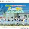 一人で行く京阪電車×響け!ユーフォニアム 2019 舞台めぐり 第1弾 1日目