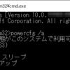 Windowsのハイバネーションファイルの容量変更