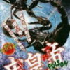 """コドモドラゴン「毒虫」携え単独で全国各地を""""強襲""""(音楽ナタリー)"""