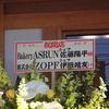 小田原・開成の「ベーカリー アスラン」でカレーパン、若鶏のパプリカソース、黒糖ノアチェリー、キウイパイ、クリームパン。