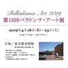第15回ベラドンナ・アート展2019へ出展します