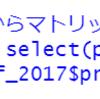 都道府県別のデジタル教科書の整備率のデータの分析4 - R言語のdist関数、hclust関数、plot関数でクラスター分析