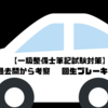 【一級整備士筆記試験対策】過去問から考察  回生ブレーキ制御(ハイブリット車)