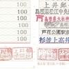 【国内旅行系】 恥ずかしがったら負けかな 旅行貯金スタンプラリー
