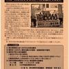 原水禁カンパと高校生平和大使派遣カンパ、沖縄・美ら海を守るカンパ