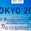 TOKYO【東京】 オリンピック、チケットどうやって取るの??取り方、予約方法、事前登録、グッズ買い方