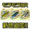 【OBASSLIVE】琵琶湖を中心に大人気のワーミングバイブ「モラモラ BR(ボーンラトル)」新色追加!