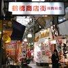鶴橋の商店街めぐり1