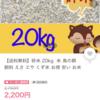 20Kgのくず米に興味が湧く
