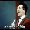 岡晴夫 歌唱名シーン