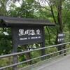【熊本県】黒川温泉~山奥の大自然に囲まれた「居心地の良い」温泉地~