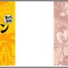 Amazonの『まんがで読破シリーズ』11円セールがヤバい件