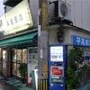 真のせんべろ小倉の角打ち「平尾酒店」でマジで千円でベロベロになった