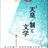 浅利慶太とアングラ演劇
