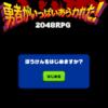 単純で難しい新作パズルRPGの『勇者がいっぱいあらわれた!』はクセになる面白さ!