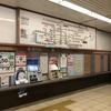大阪メトロのこの駅はまだ大阪市営地下鉄時代の料金表です!