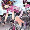 自転車ロードレースの世界選手権が開催中!